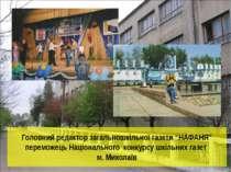 """Головний редактор загальношкільної газети """"НАФАНЯ"""" переможець Національного к..."""