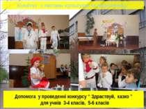 """Комітет з питань культури та відпочинку Допомога у проведенні конкурсу """" Здра..."""