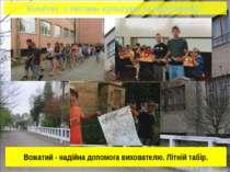 Комітет з питань культури та відпочинку Вожатий - надійна допомога вихователю...