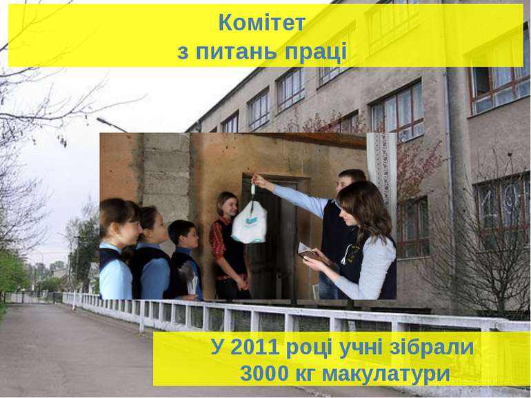 Комітет з питань праці У 2011 році учні зібрали 3000 кг макулатури