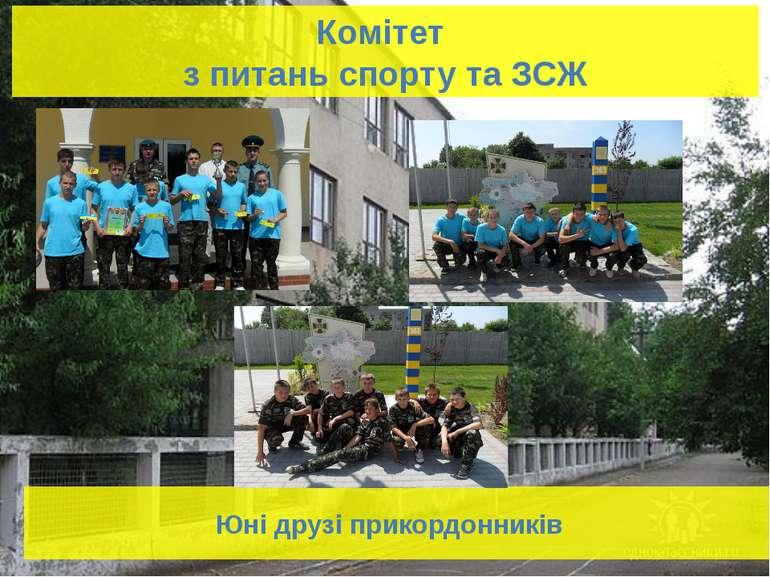 Комітет з питань спорту та ЗСЖ Юні друзі прикордонників