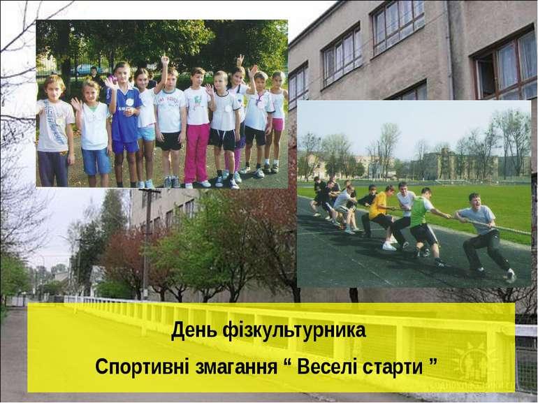 """День фізкультурника Спортивні змагання """" Веселі старти """""""