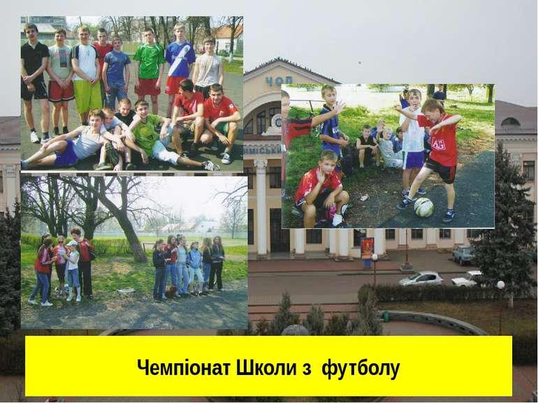 Чемпіонат Школи з футболу