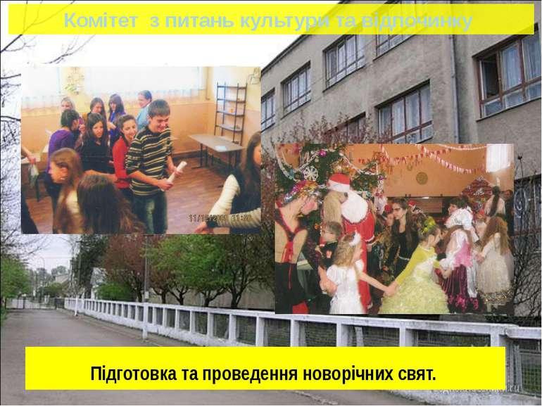 Підготовка та проведення новорічних свят. Комітет з питань культури та відпоч...