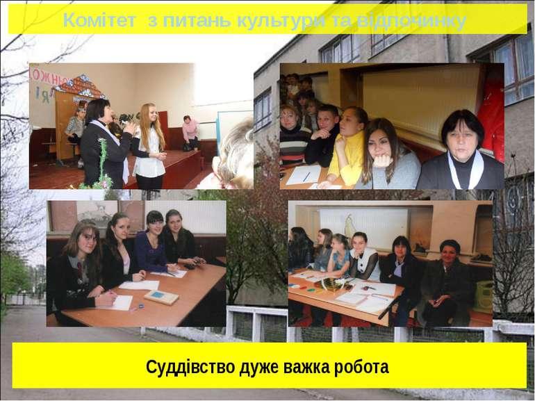 Комітет з питань культури та відпочинку Суддівство дуже важка робота