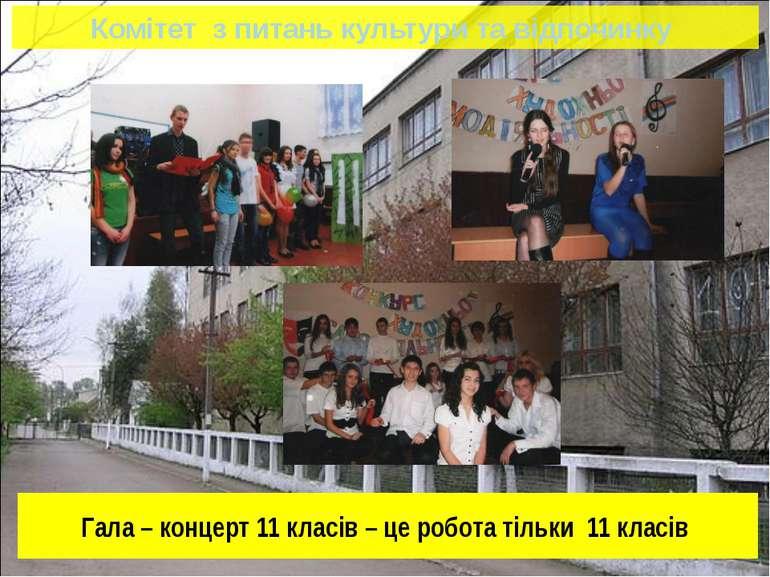 Комітет з питань культури та відпочинку Гала – концерт 11 класів – це робота ...