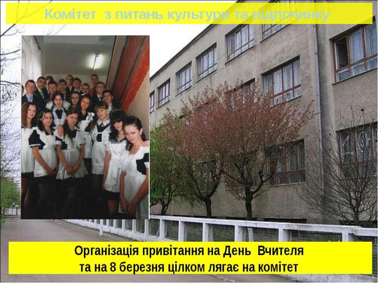 Комітет з питань культури та відпочинку Організація привітання на День Вчител...