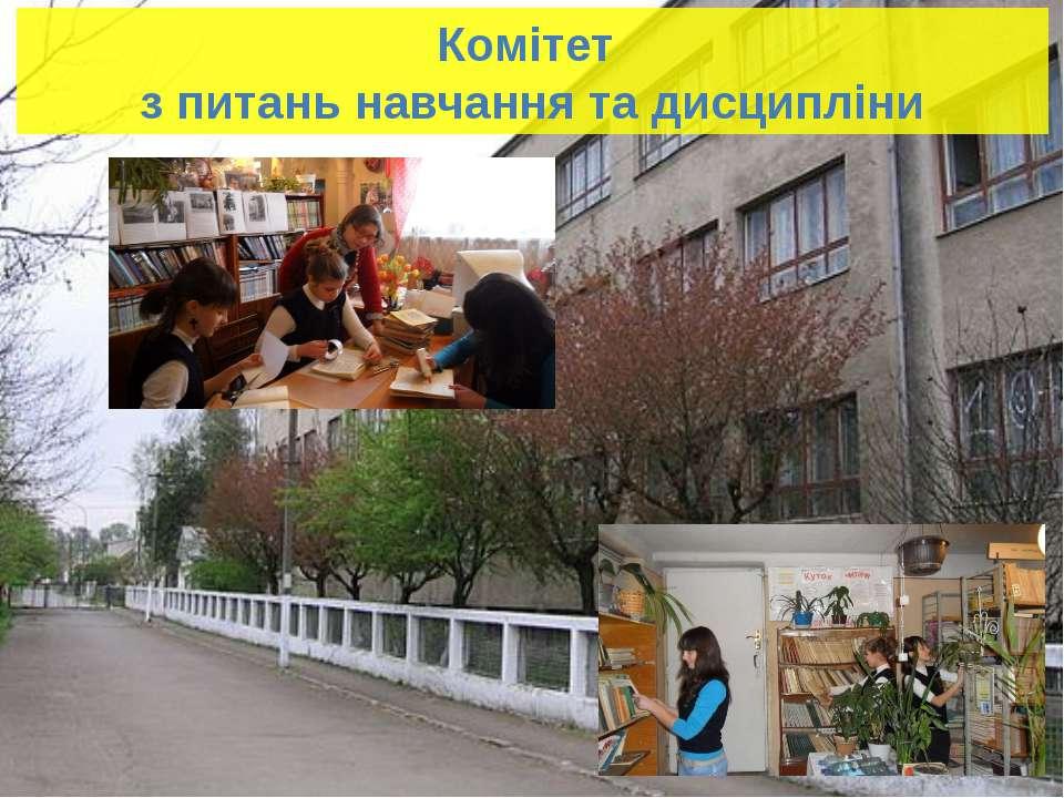 Комітет з питань навчання та дисципліни