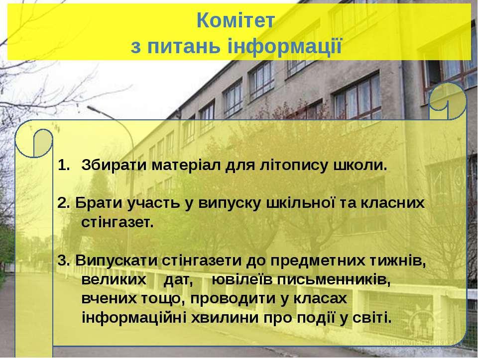 Комітет з питань інформації Збирати матеріал для літопису школи. 2. Брати уча...