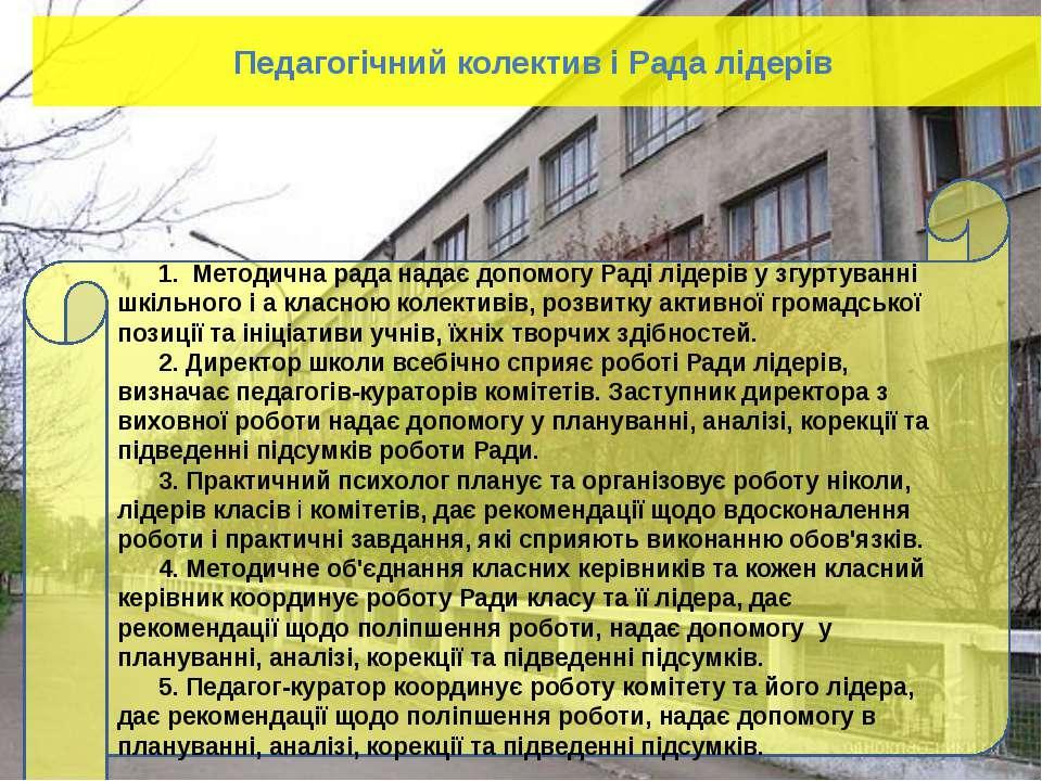 Педагогічний колектив і Рада лідерів 1. Методична рада надає допомогу Раді лі...