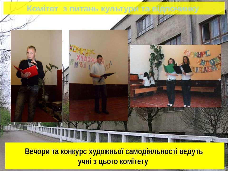 Комітет з питань культури та відпочинку Вечори та конкурс художньої самодіяль...