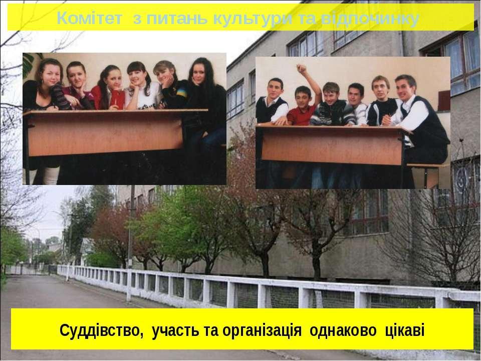 Комітет з питань культури та відпочинку Суддівство, участь та організація одн...