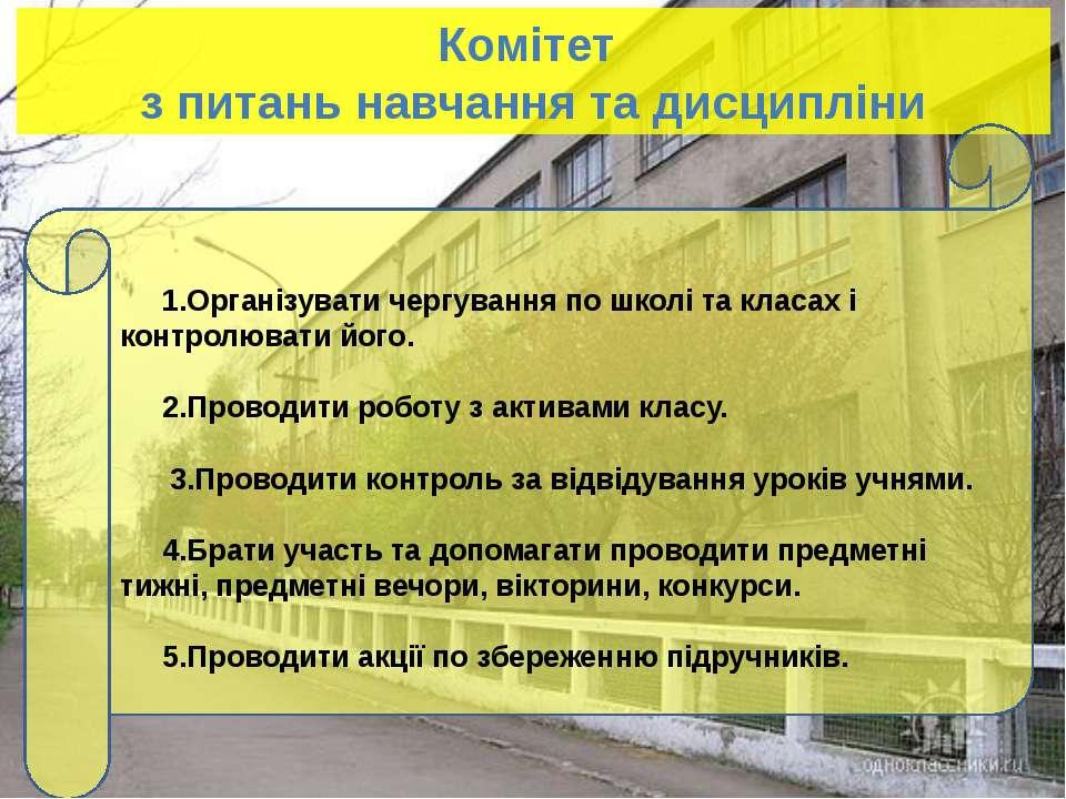 Комітет з питань навчання та дисципліни 1.Організувати чергування по школі та...