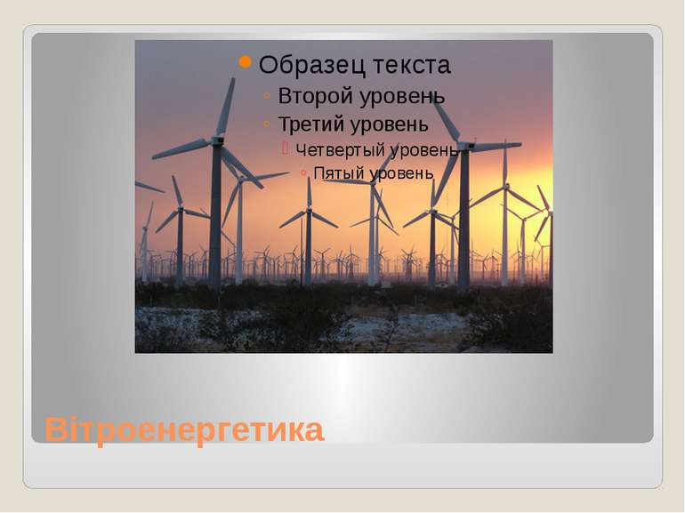 Вітроенергетика