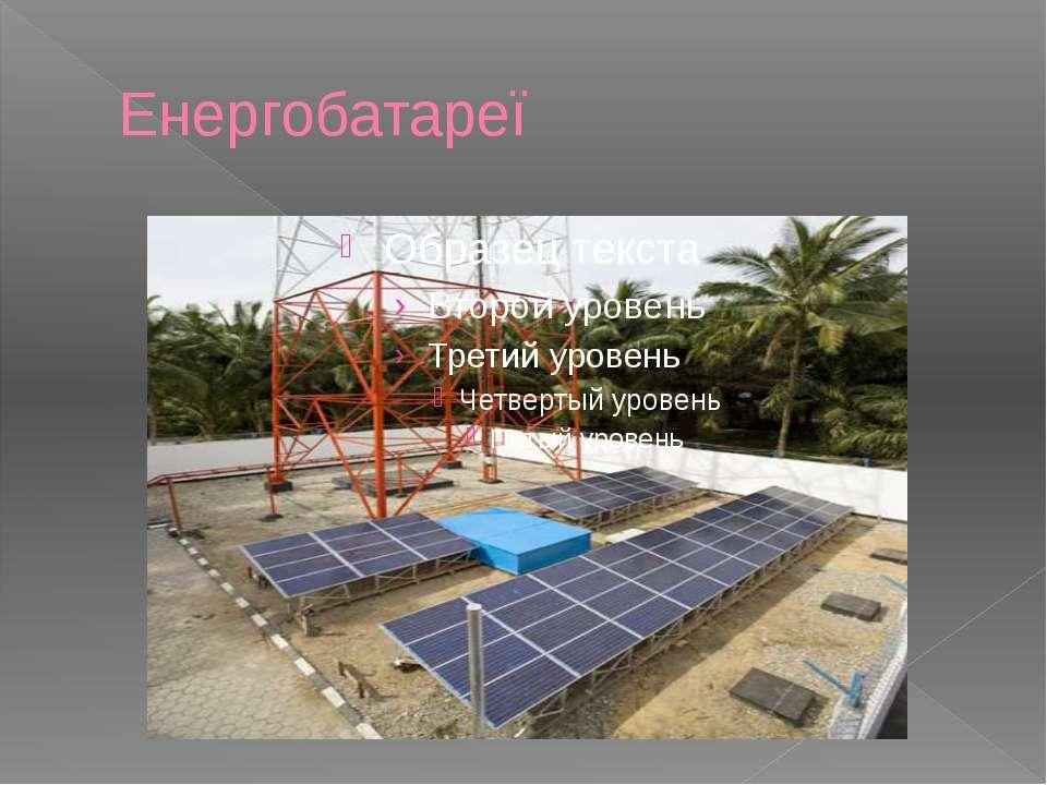 Енергобатареї