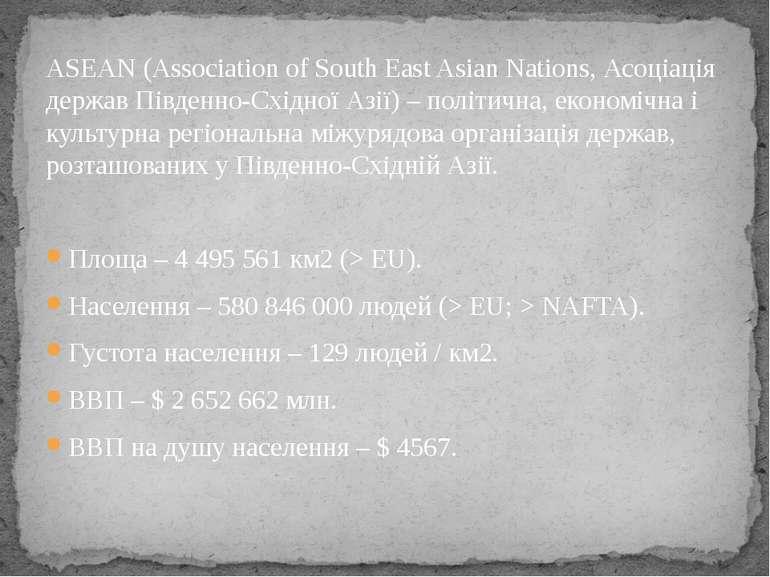 ASEAN (Association of South East Asian Nations, Асоціація держав Південно-Схі...