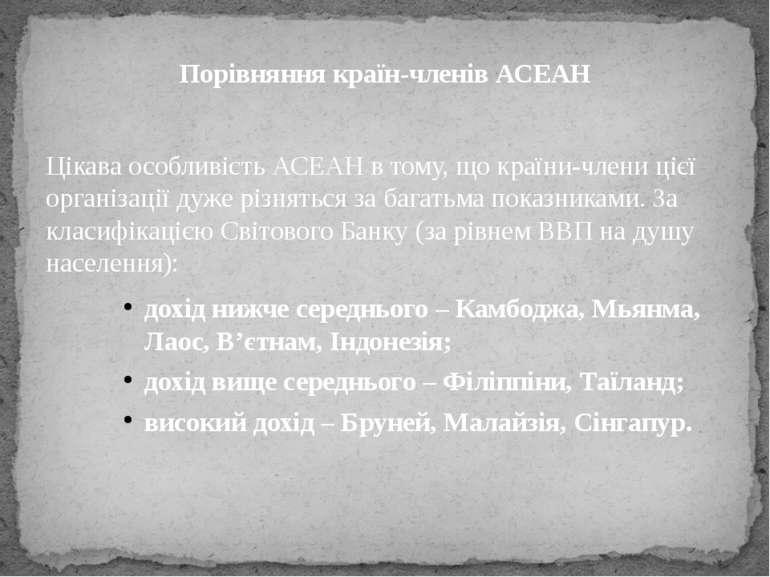 Порівняння країн-членів АСЕАН Цікава особливість АСЕАН в тому, що країни-член...