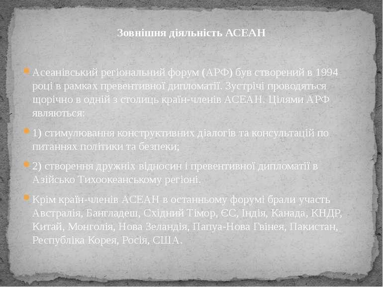 Зовнішня діяльність АСЕАН Асеанівський регіональний форум (АРФ) був створений...