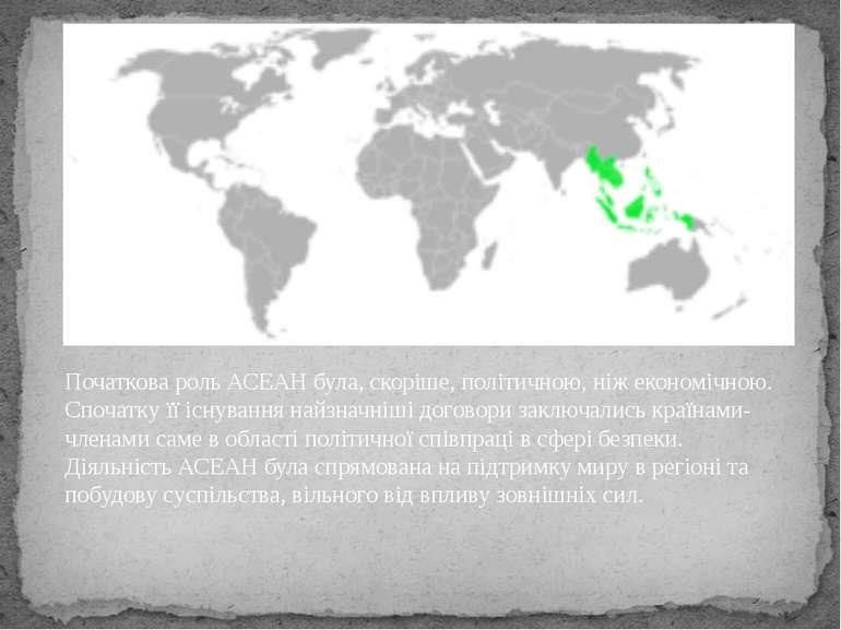 Початкова роль АСЕАН була, скоріше, політичною, ніж економічною. Спочатку її ...