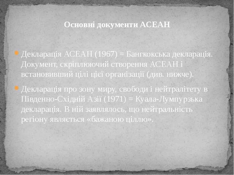 Основні документи АСЕАН Декларація АСЕАН (1967) = Бангкокська декларація. Док...