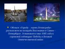 Обелиск «Городу – герою Ленинграду» расположен на площади Восстания в Санкт –...