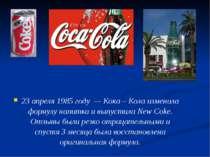 23 апреля 1985 году — Кока – Кола изменила формулу напитка и выпустила New C...