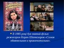 В 1985 році був знятий фільм режисером Карен Шахназаров «Самая обоятельная и ...