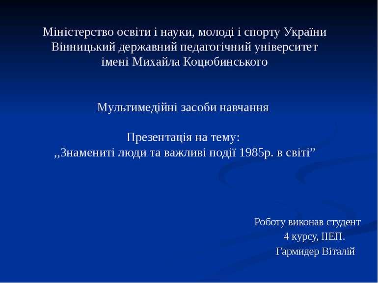 Міністерство освіти і науки, молоді і спорту України Вінницький державний пед...