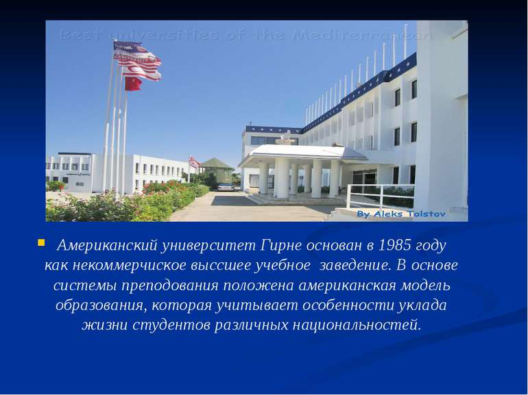 Американский университет Гирне основан в 1985 году как некоммерчиское выссшее...