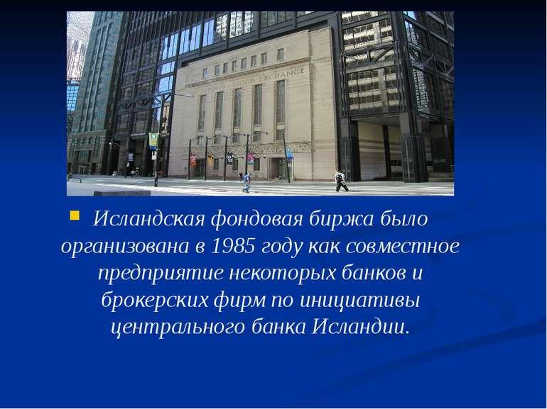 Исландская фондовая биржа было организована в 1985 году как совместное предпр...