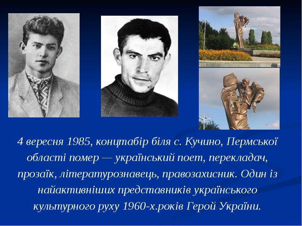 4 вересня 1985, концтабір біля с. Кучино, Пермської області помер — українськ...