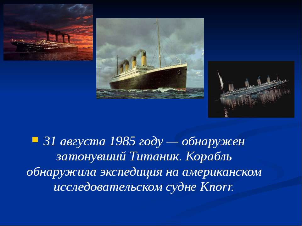31 августа 1985 году— обнаружен затонувший Титаник. Корабль обнаружила экспе...