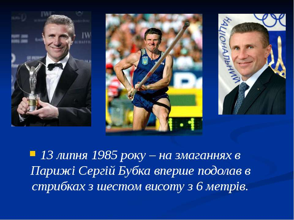 13 липня 1985 року – на змаганнях в Парижі Сергій Бубка вперше подолав в стри...