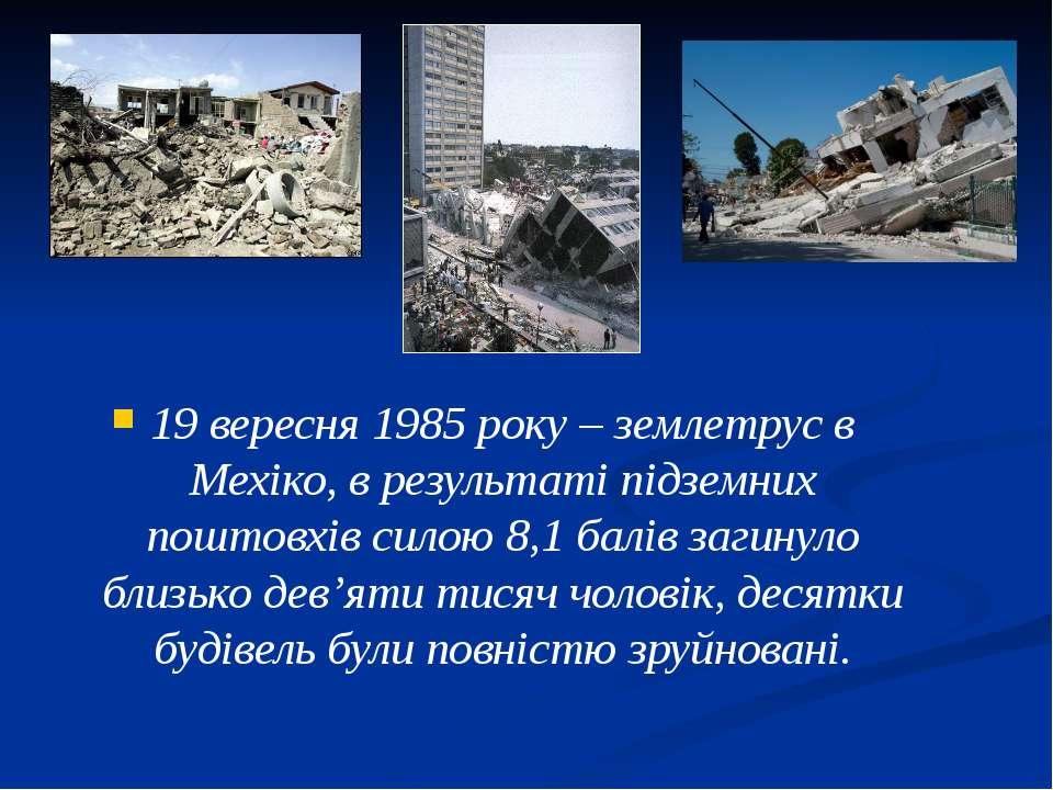 19 вересня 1985 року – землетрус в Мехіко, в результаті підземних поштовхів с...