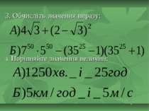 3. Обчисліть значення виразу: 4. Порівняйте значення величин: