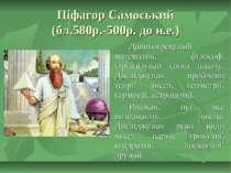 Піфагор Самоський (бл.580р.-500р. до н.е.) Давньогрецький математик, філософ....