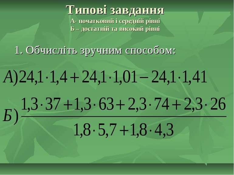 Типові завдання А- початковий і середній рівні Б – достатній та високий рівні...