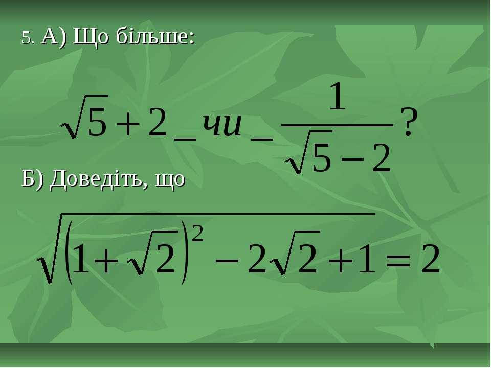 5. А) Що більше: Б) Доведіть, що