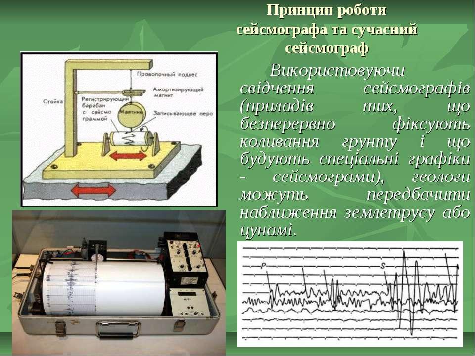 Принцип роботи сейсмографа та сучасний сейсмограф Використовуючи свідчення се...