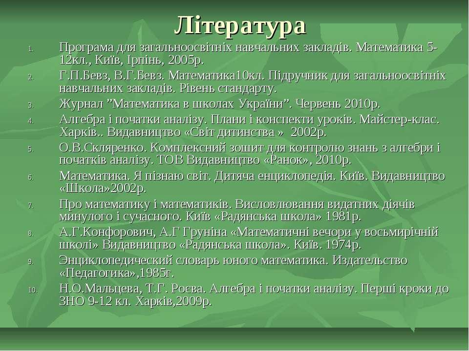Література Програма для загальноосвітніх навчальних закладів. Математика 5-12...