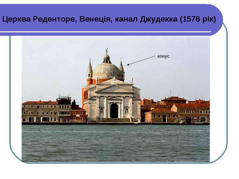 Церква Реденторе, Венеція, канал Джудекка (1576 рік) конус