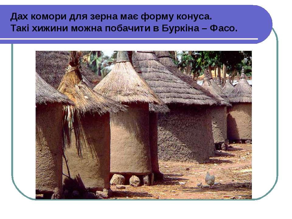 Дах комори для зерна має форму конуса. Такі хижини можна побачити в Буркіна –...