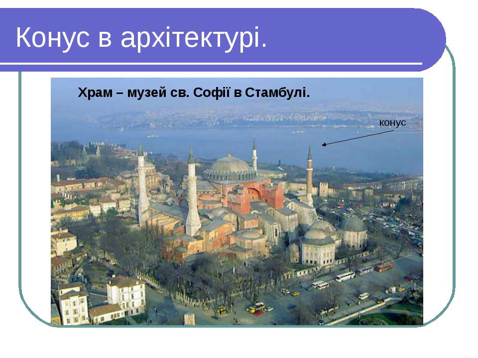 Конус в архітектурі. Храм – музей св. Софії в Стамбулі. конус