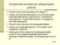 Контрольні питання до лабораторної роботи Поняття про електрограму (ЕГ).Види ...