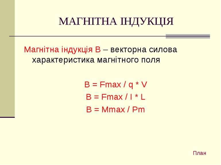 МАГНІТНА ІНДУКЦІЯ Магнітна індукція В – векторна силова характеристика магніт...