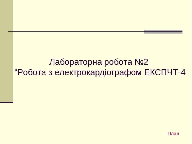 """Лабораторна робота №2 """"Робота з електрокардіографом ЕКСПЧТ-4 План"""