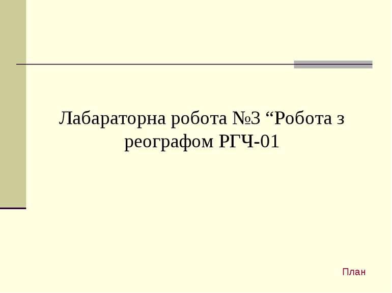 """Лабараторна робота №3 """"Робота з реографом РГЧ-01 План"""