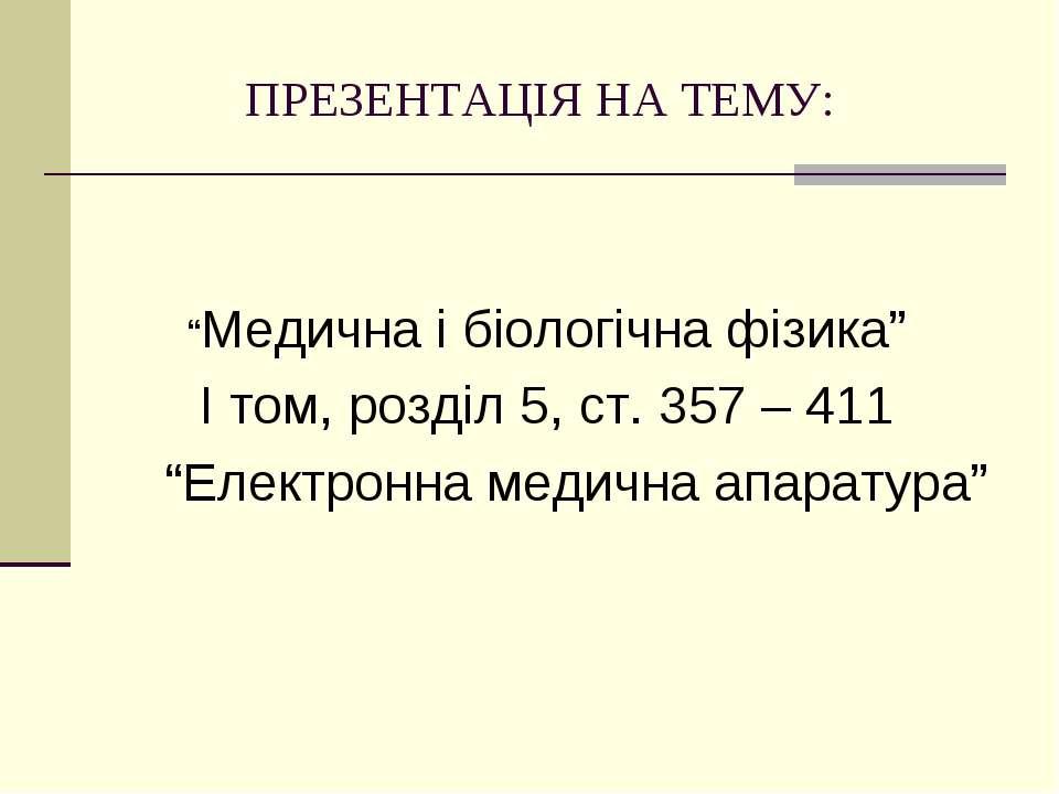 """ПРЕЗЕНТАЦІЯ НА ТЕМУ: """"Медична і біологічна фізика"""" І том, розділ 5, ст. 357 –..."""