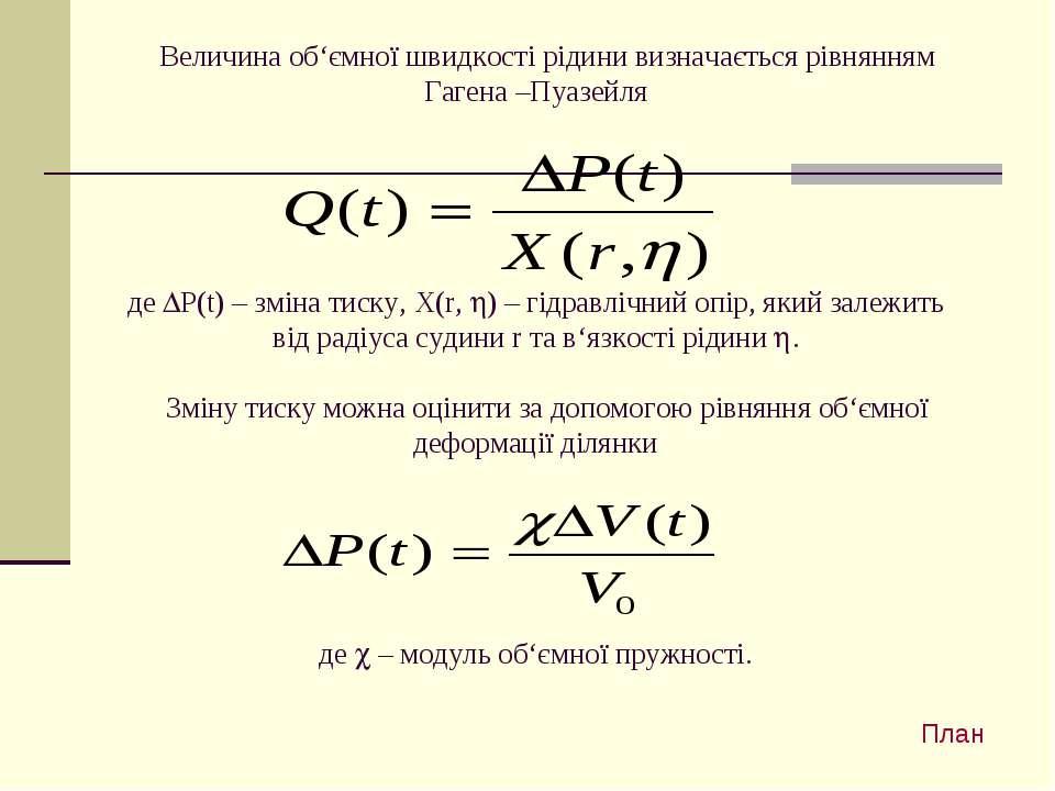 Величина об'ємної швидкості рідини визначається рівнянням Гагена –Пуазейля...