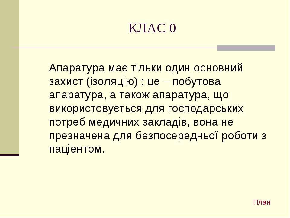 КЛАС 0 Апаратура має тільки один основний захист (ізоляцію) : це – побутова а...